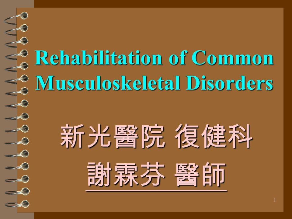 1 Rehabilitation of Common Musculoskeletal Disorders 新光醫院 復健科 謝霖芬 醫師