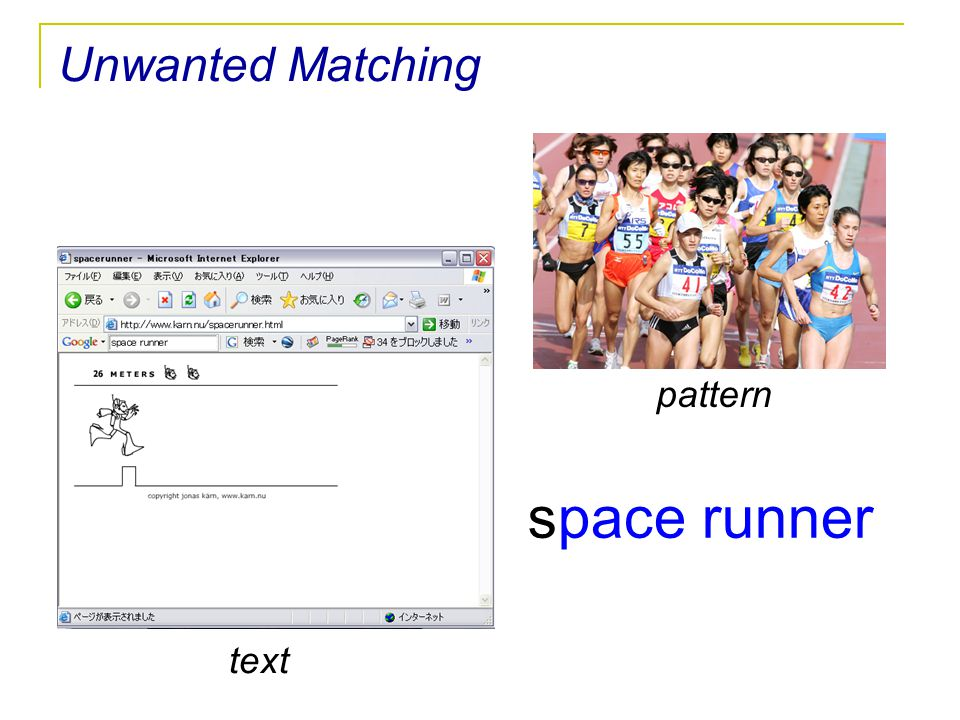 Unwanted Matching pace runner pattern s text