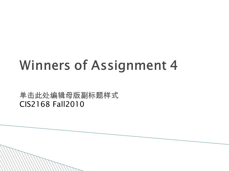 单击此处编辑母版副标题样式 10/10/10 Winners of Assignment 4 CIS2168 Fall2010