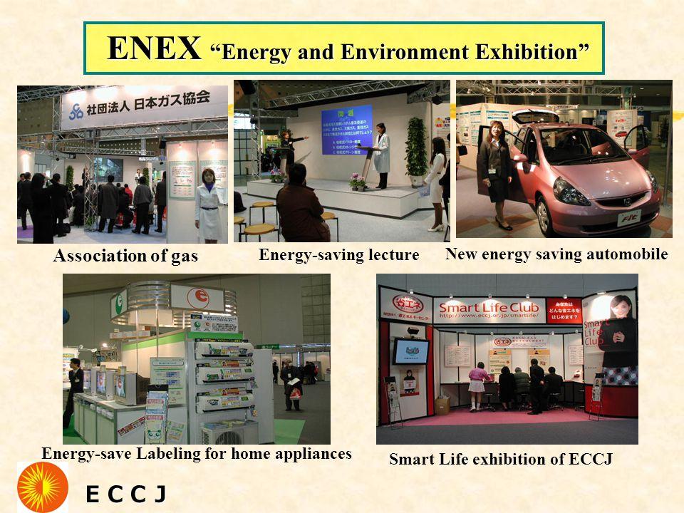 ECCJ ECCJ ENEX Energy and Environment Exhibition Smart Life exhibition of ECCJ Energy-saving lecture Association of gas Energy-save Labeling for home appliances New energy saving automobile