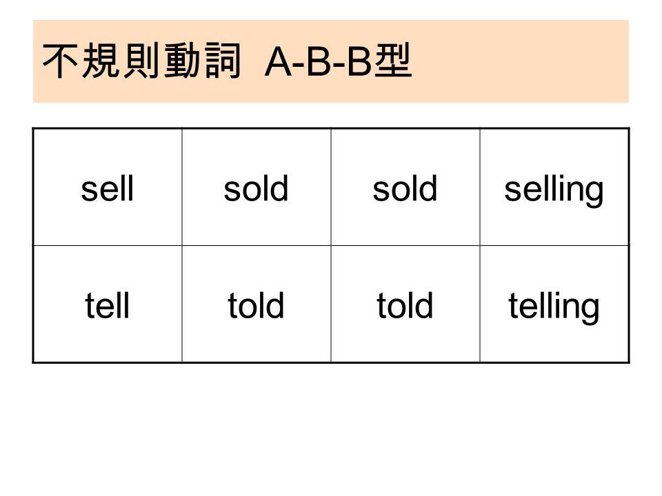 不規則動詞 A-B-B 型 sellsold selling telltold telling