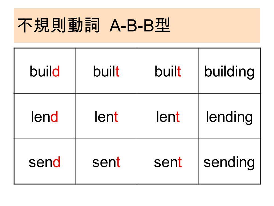 不規則動詞 A-B-B 型 buildbuilt building lendlent lending sendsent sending