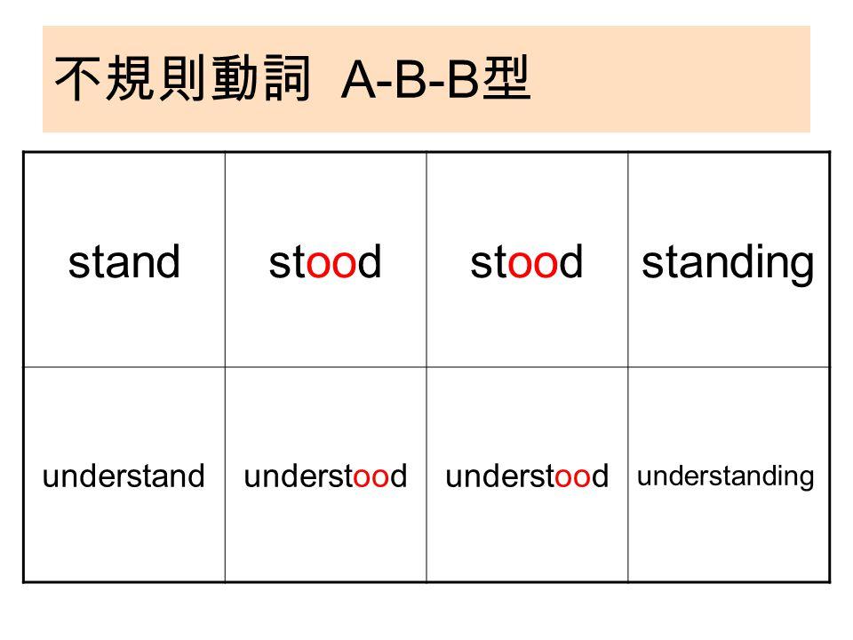 不規則動詞 A-B-B 型 standstood standing understandunderstood understanding