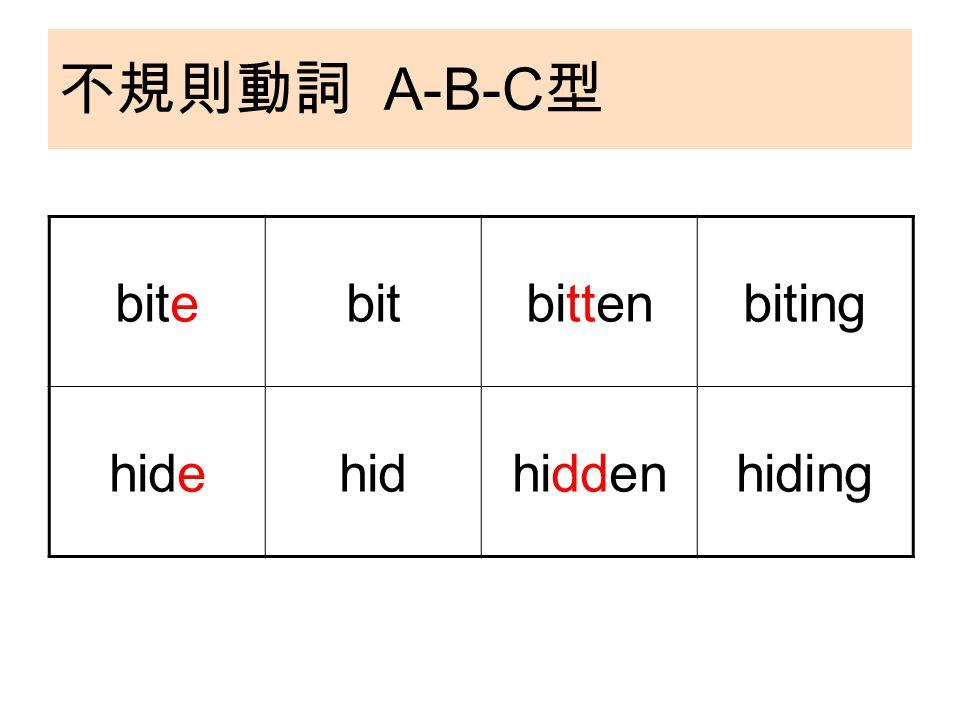 不規則動詞 A-B-C 型 bitebitbittenbiting hidehidhiddenhiding