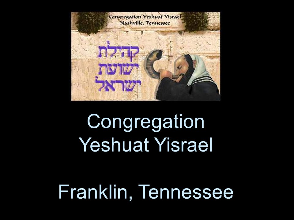 Congregation Yeshuat Yisrael Franklin, Tennessee