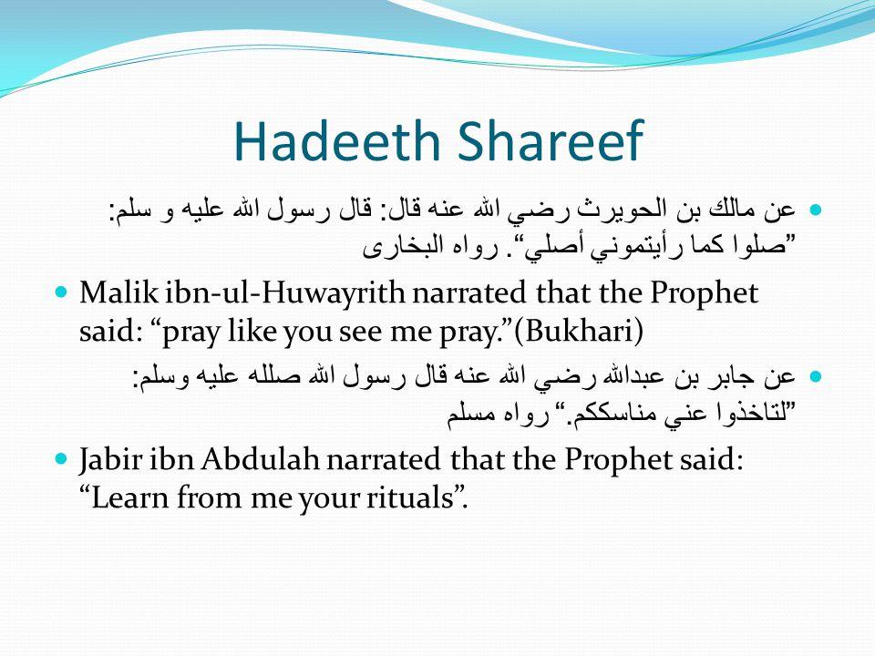 Hadeeth Shareef عن مالك بن الحويرث رضي الله عنه قال : قال رسول الله عليه و سلم : صلوا كما رأيتموني أصلي .