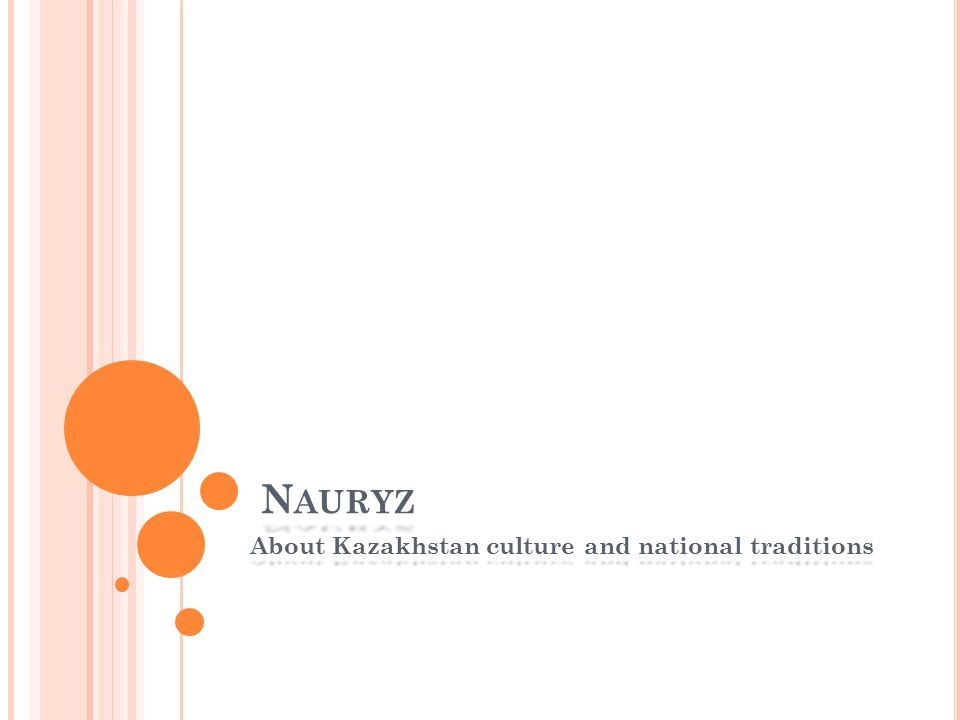 N AURYZ About Kazakhstan culture and national traditions