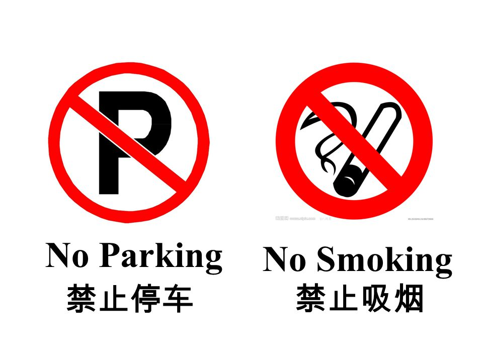 No Parking 禁止停车 No Smoking 禁止吸烟