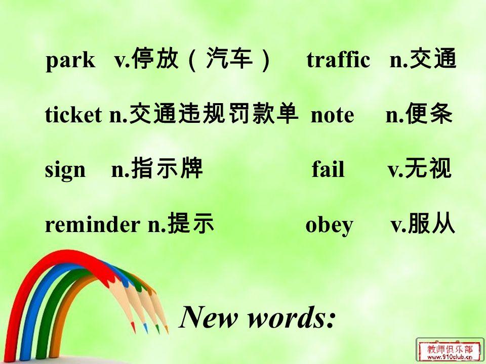 park v. 停放(汽车) traffic n. 交通 ticket n. 交通违规罚款单 note n.