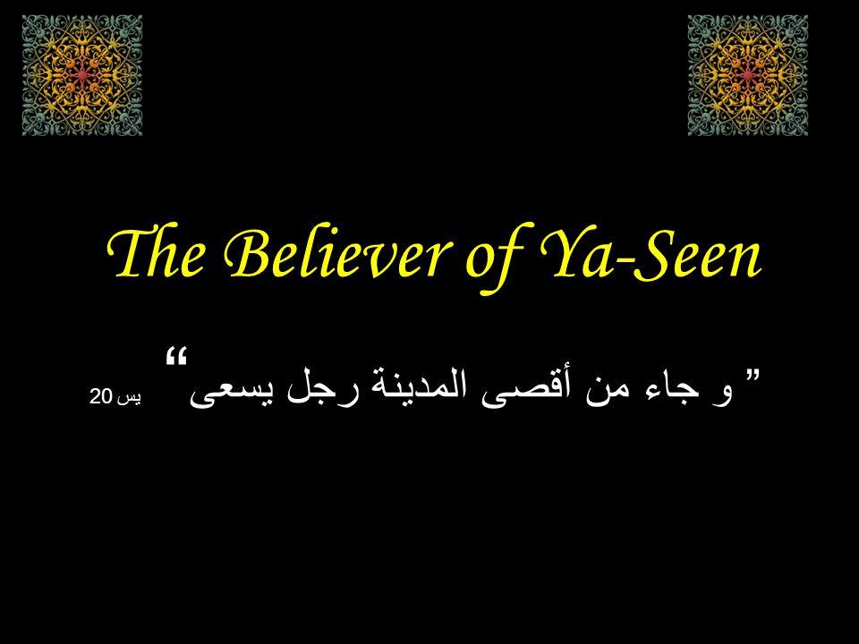 The Believer of Ya-Seen و جاء من أقصى المدينة رجل يسعى يس 20