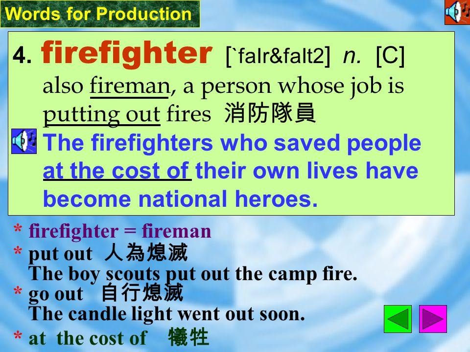 Words for Production 4.firefighter [ `faIr&faIt2 ] n.