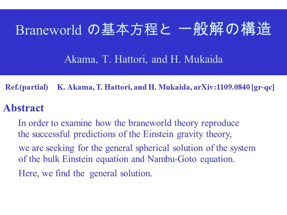 Braneworld の基本方程と 一般解の構造 Akama, T. Hattori, and H.
