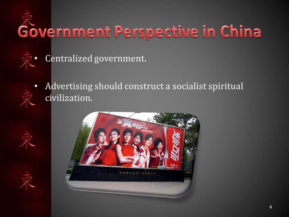 Centralized government. Advertising should construct a socialist spiritual civilization. 4