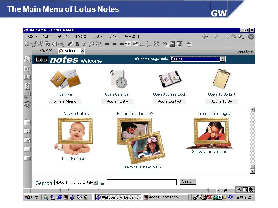 The Main Menu of Lotus Notes