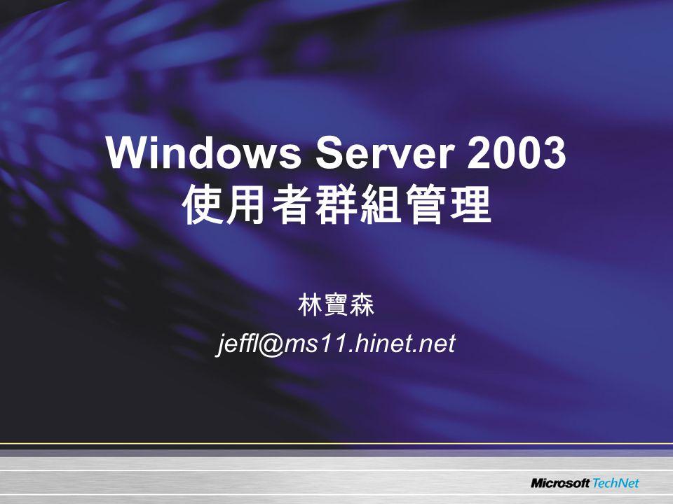 Windows Server 2003 使用者群組管理 林寶森 jeffl@ms11.hinet.net