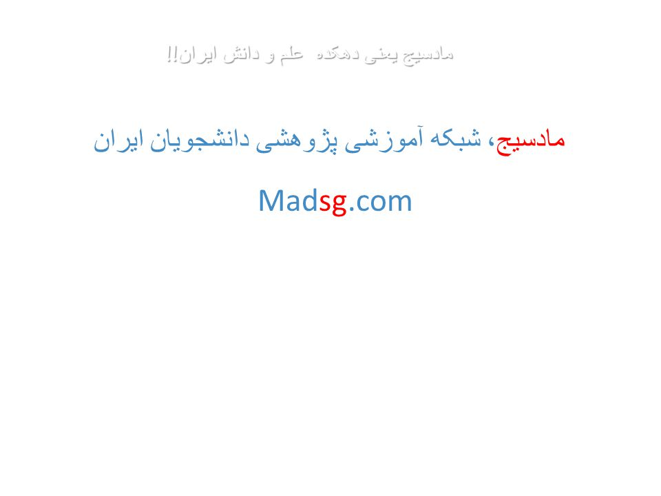 مادسیج، شبکه آموزشی پژوهشی دانشجویان ایران Madsg.com مادسیج یعنی دهکده علم و دانش ایران !!