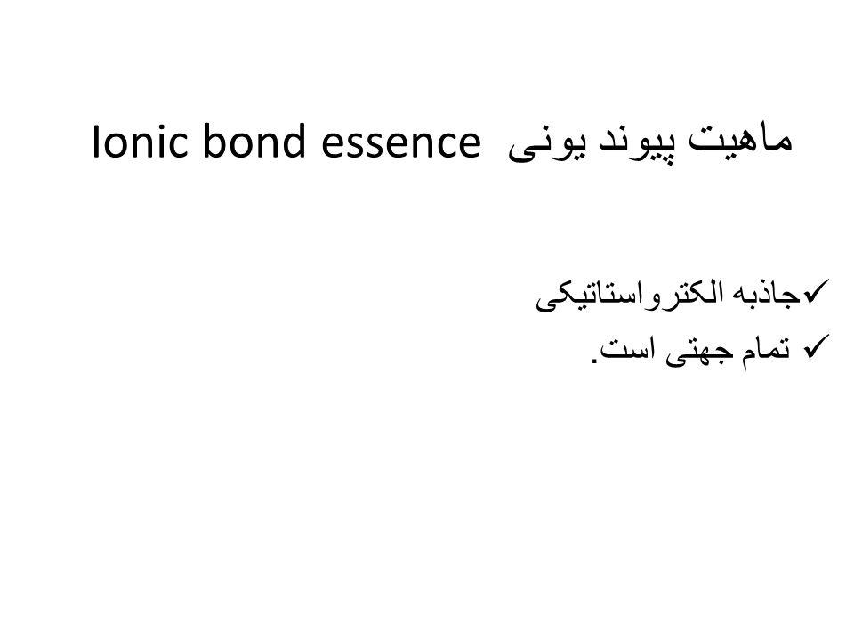 ماهیت پیوند یونی Ionic bond essence جاذبه الکترواستاتیکی تمام جهتی است.