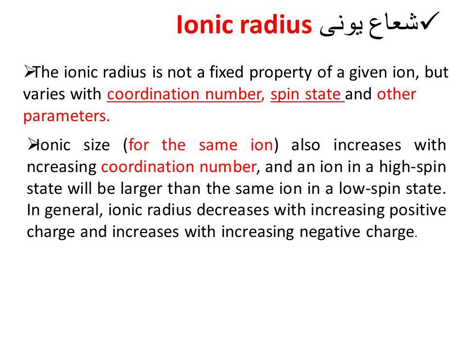 شعاع یونی Ionic radius  The ionic radius is not a fixed property of a given ion, but varies with coordination number, spin state and other parameters.