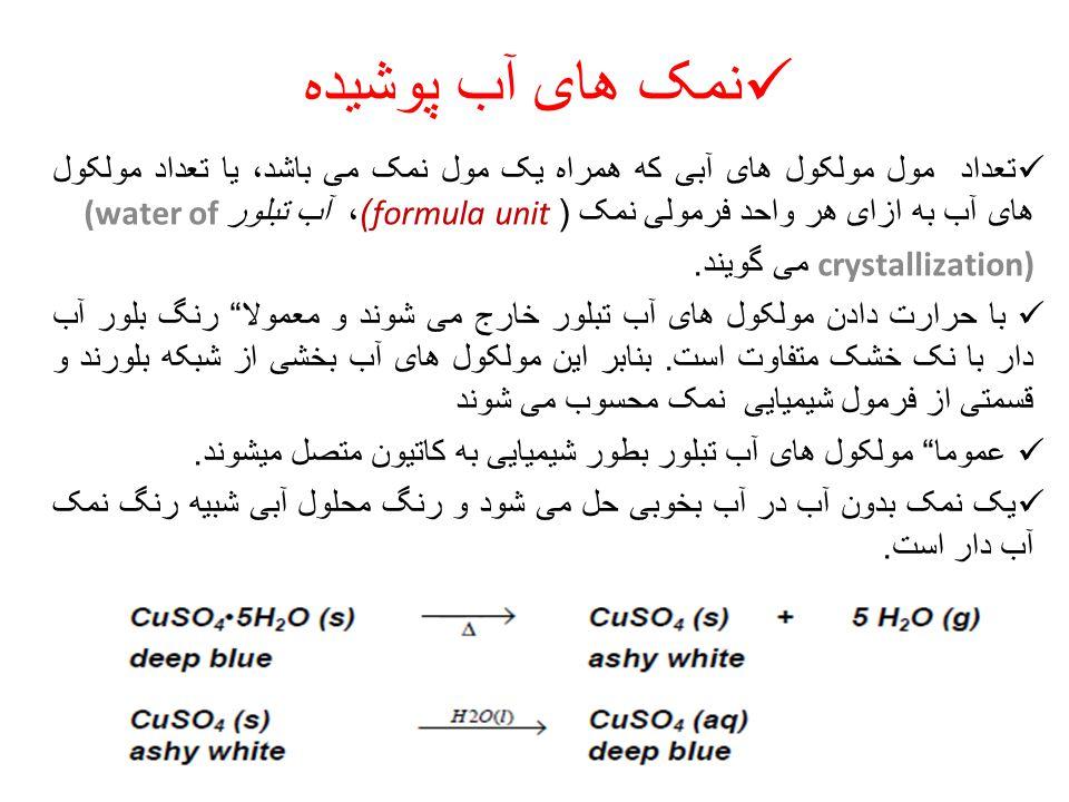 نمک های آب پوشیده تعداد مول مولکول های آبی که همراه یک مول نمک می باشد، یا تعداد مولکول های آب به ازای هر واحد فرمولی نمک (formula unit ) ، آب تبلور (water of crystallization) می گویند.
