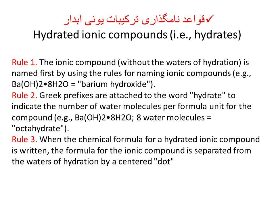 قواعد نامگذاری ترکیبات یونی آبدار Hydrated ionic compounds (i.e., hydrates) Rule 1.