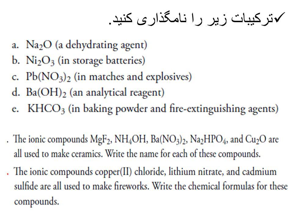 ترکیبات زیر را نامگذاری کنید.