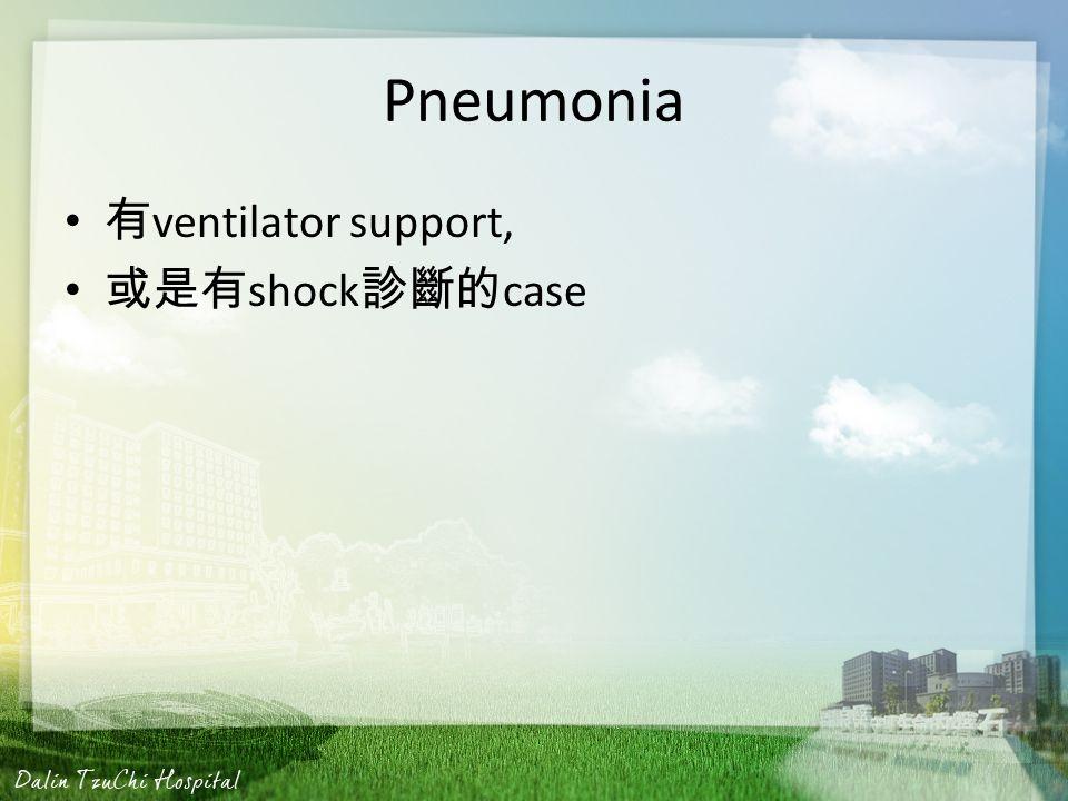 Pneumonia 有 ventilator support, 或是有 shock 診斷的 case