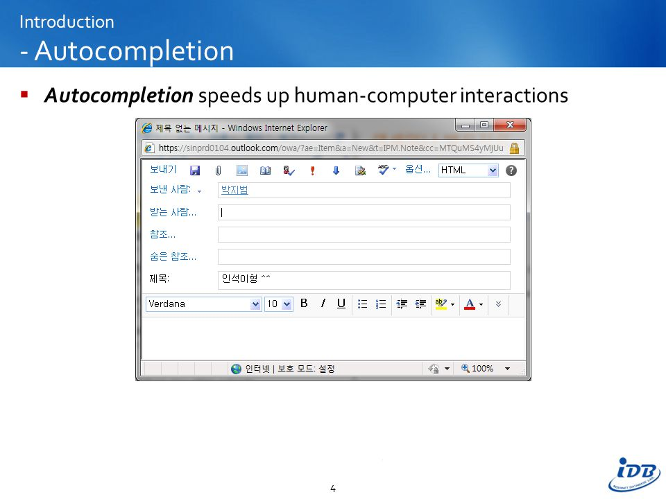 Introduction - Autocompletion  Autocompletion speeds up human-computer interactions 4