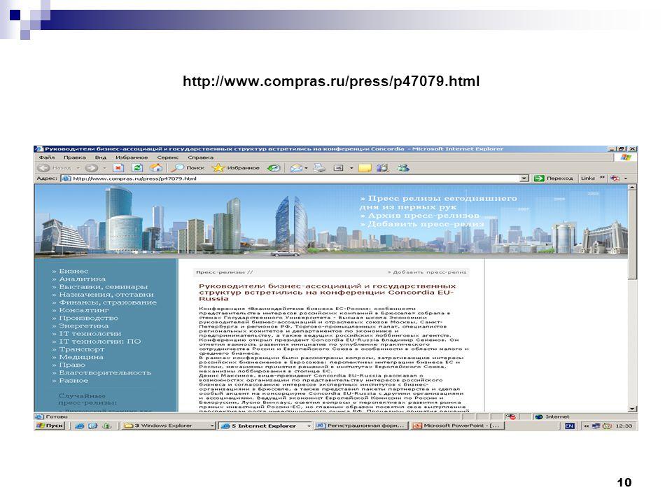 10 http://www.compras.ru/press/p47079.html