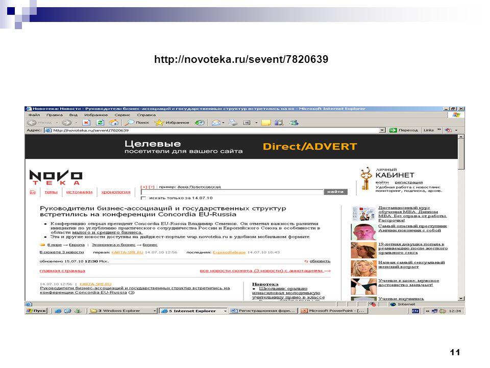 11 http://novoteka.ru/sevent/7820639