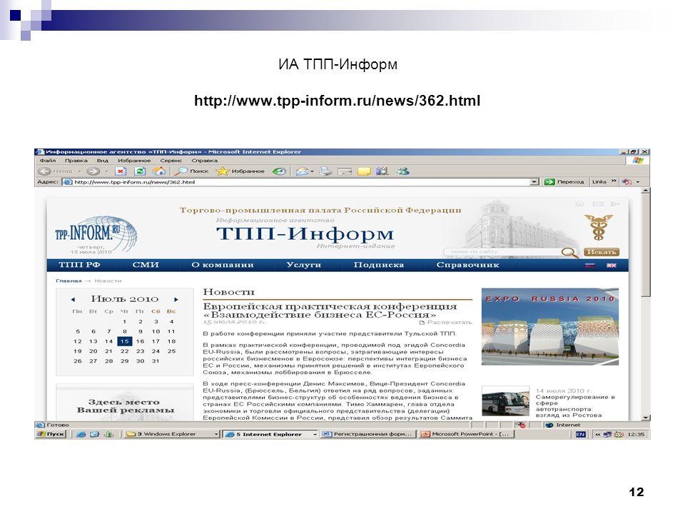12 ИА ТПП-Информ http://www.tpp-inform.ru/news/362.html