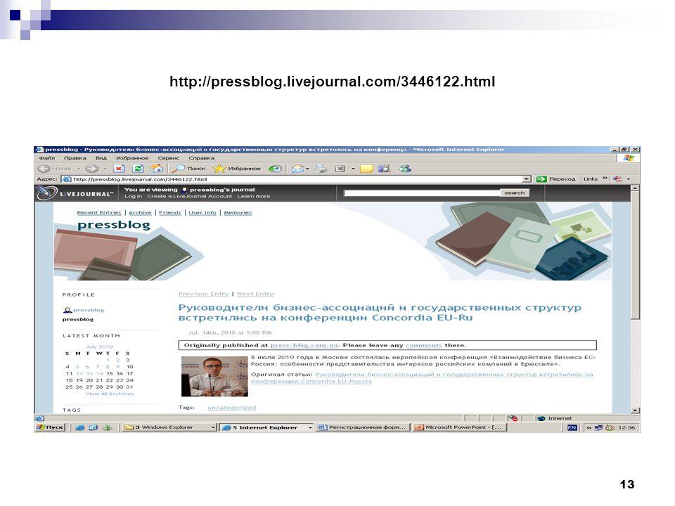 13 http://pressblog.livejournal.com/3446122.html
