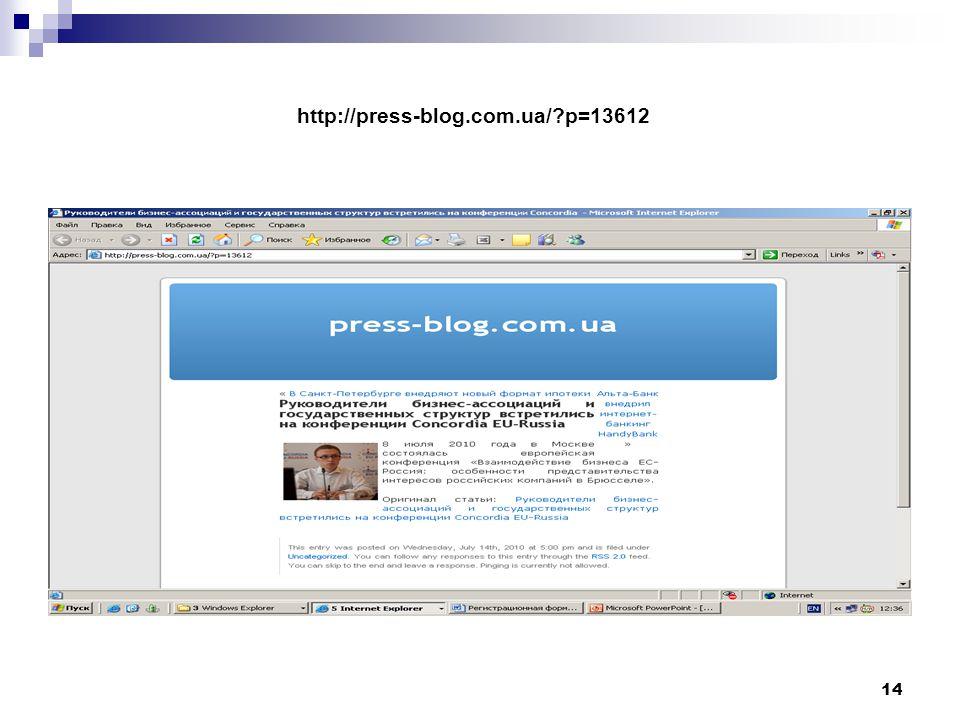 14 http://press-blog.com.ua/ p=13612