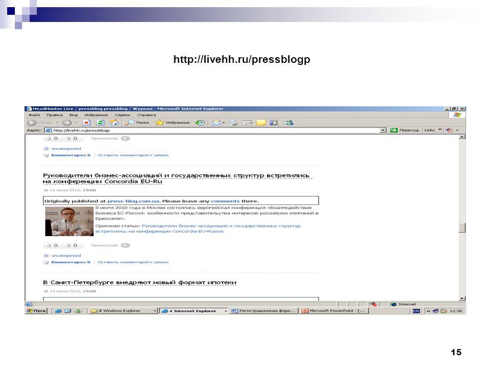 15 http://livehh.ru/pressblogp