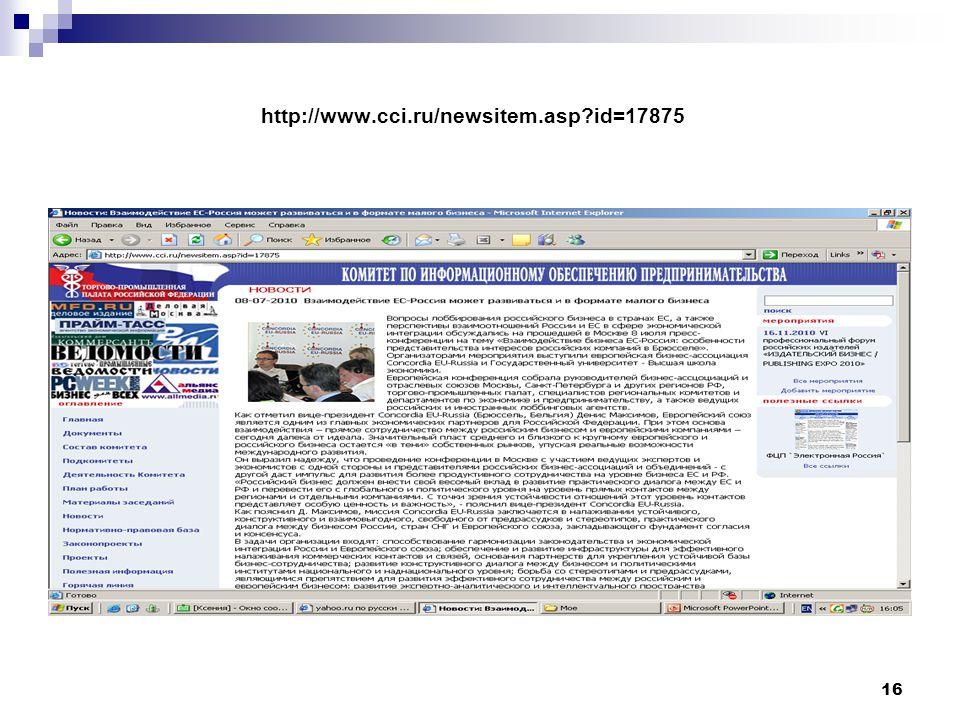 16 http://www.cci.ru/newsitem.asp id=17875