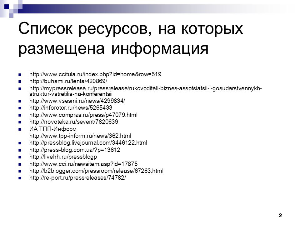 2 Список ресурсов, на которых размещена информация http://www.ccitula.ru/index.php id=home&row=519 http://buhsmi.ru/lenta/420869/ http://mypressrelease.ru/pressrelease/rukovoditeli-biznes-assotsiatsii-i-gosudarstvennykh- struktur-vstretilis-na-konferentsii http://www.vsesmi.ru/news/4299834/ http://inforotor.ru/news/5265433 http://www.compras.ru/press/p47079.html http://novoteka.ru/sevent/7820639 ИА ТПП-Информ http://www.tpp-inform.ru/news/362.html http://pressblog.livejournal.com/3446122.html http://press-blog.com.ua/ p=13612 http://livehh.ru/pressblogp http://www.cci.ru/newsitem.asp id=17875 http://b2blogger.com/pressroom/release/67263.html http://re-port.ru/pressreleases/74782/