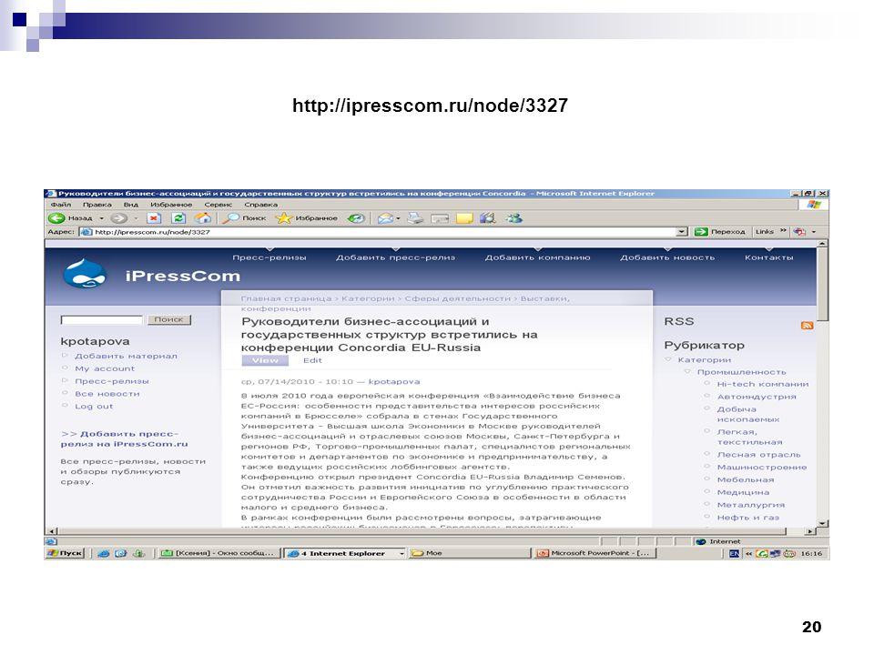 20 http://ipresscom.ru/node/3327
