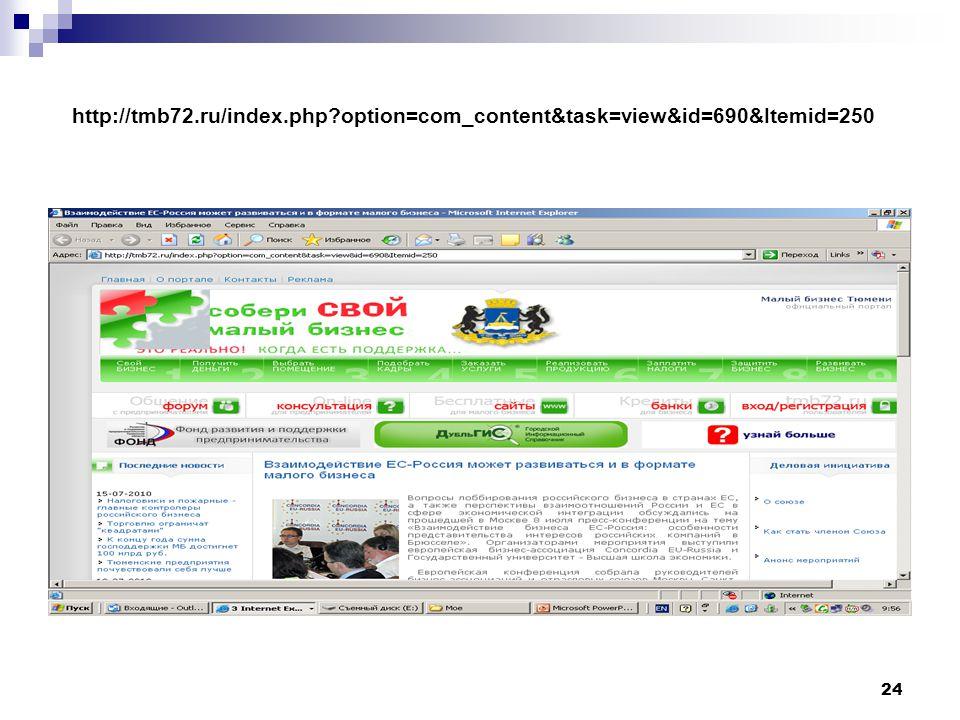 24 http://tmb72.ru/index.php option=com_content&task=view&id=690&Itemid=250