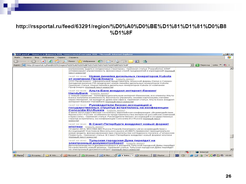 26 http://rssportal.ru/feed/63291/region/%D0%A0%D0%BE%D1%81%D1%81%D0%B8 %D1%8F