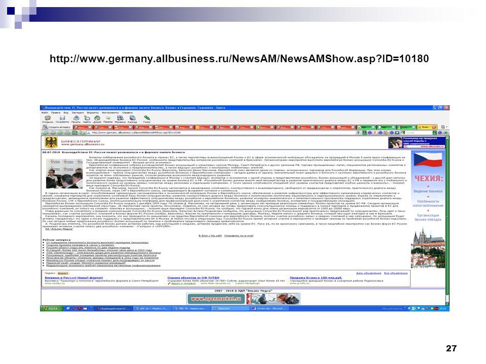 27 http://www.germany.allbusiness.ru/NewsAM/NewsAMShow.asp ID=10180