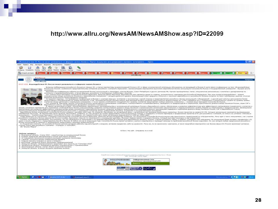 28 http://www.allru.org/NewsAM/NewsAMShow.asp ID=22099