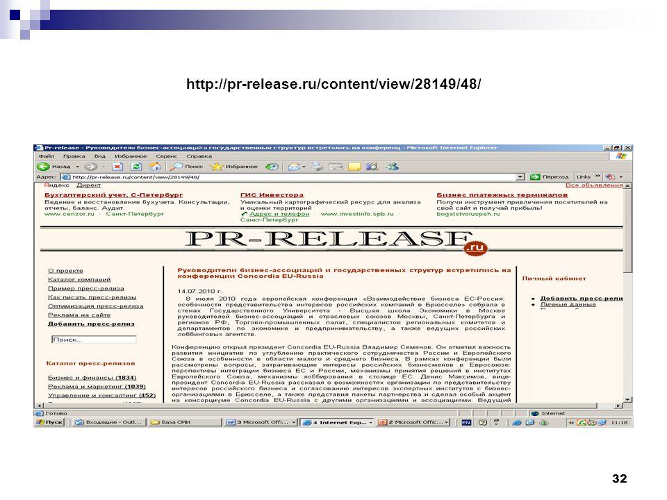 32 http://pr-release.ru/content/view/28149/48/