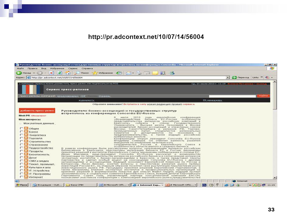 33 http://pr.adcontext.net/10/07/14/56004