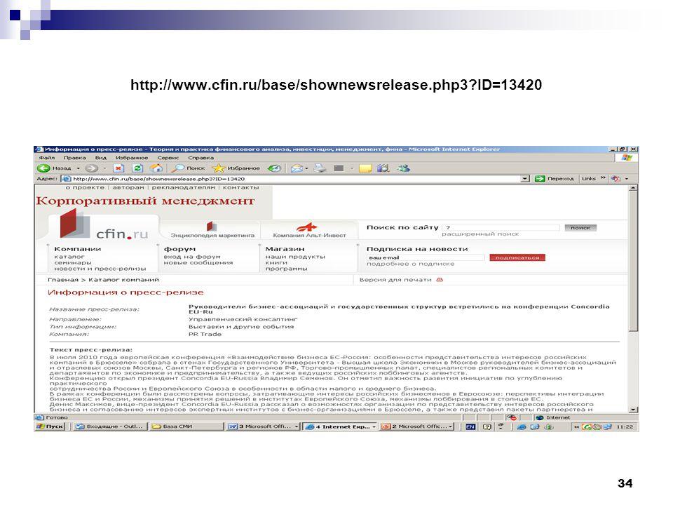 34 http://www.cfin.ru/base/shownewsrelease.php3 ID=13420