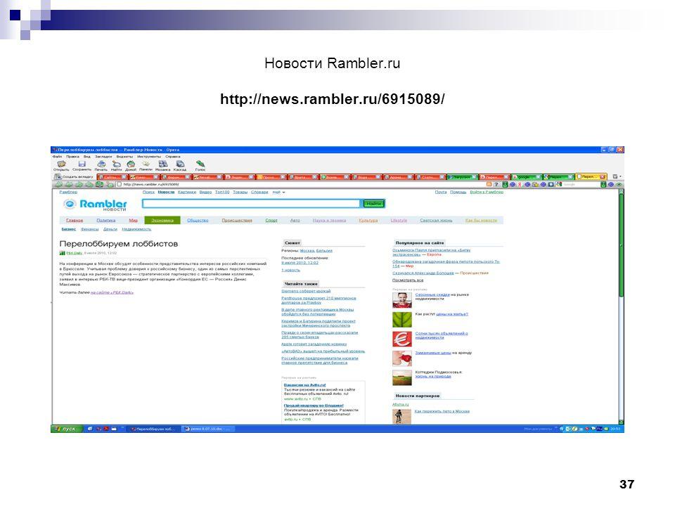 37 Новости Rambler.ru http://news.rambler.ru/6915089/
