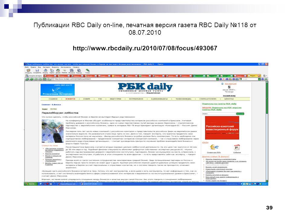 39 Публикации RBC Daily on-line, печатная версия газета RBC Daily №118 от 08.07.2010 http://www.rbcdaily.ru/2010/07/08/focus/493067