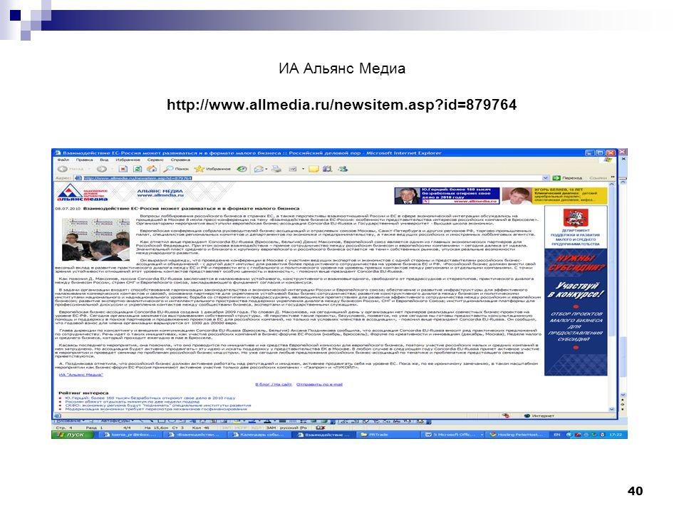 40 ИА Альянс Медиа http://www.allmedia.ru/newsitem.asp id=879764