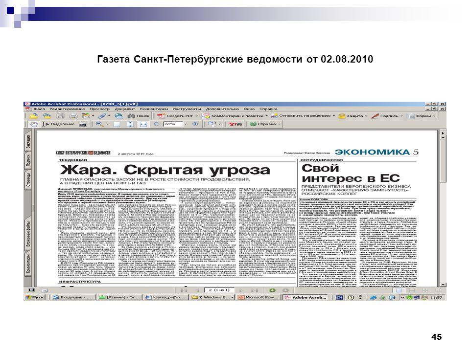 45 Газета Санкт-Петербургские ведомости от 02.08.2010
