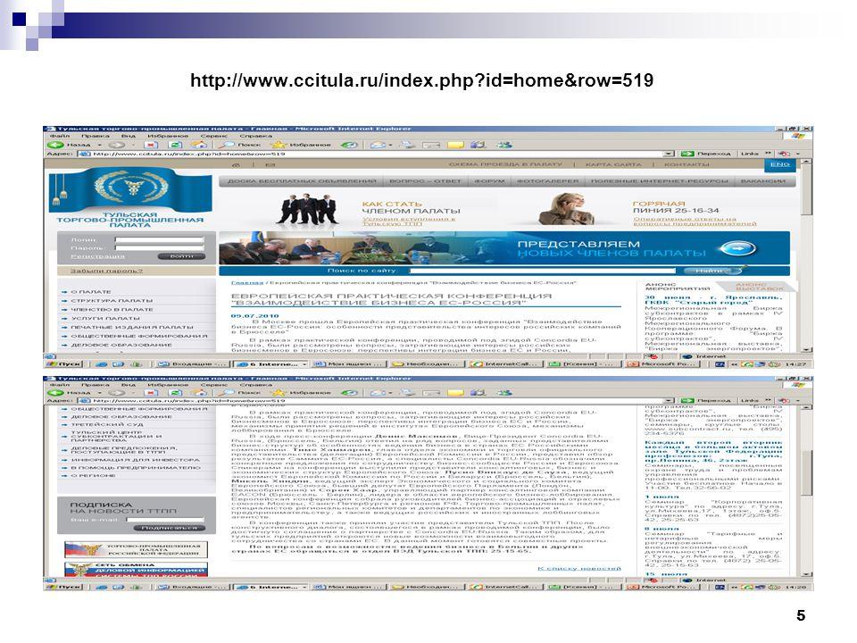 16 http://www.cci.ru/newsitem.asp?id=17875
