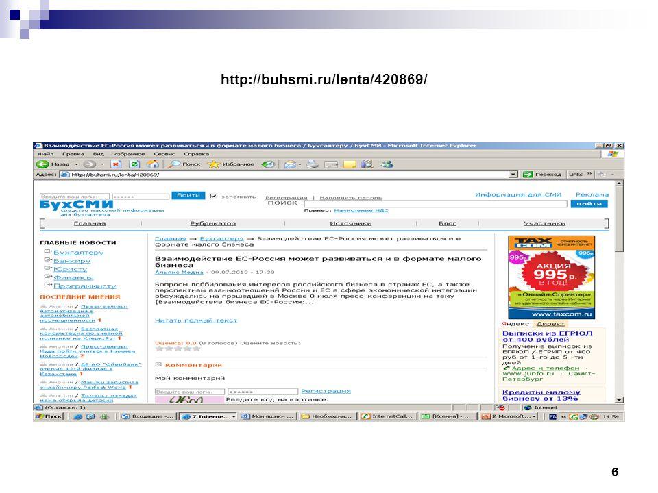 7 http://mypressrelease.ru/pressrelease/rukovoditeli-biznes-assotsiatsii-i- gosudarstvennykh-struktur-vstretilis-na-konferentsii