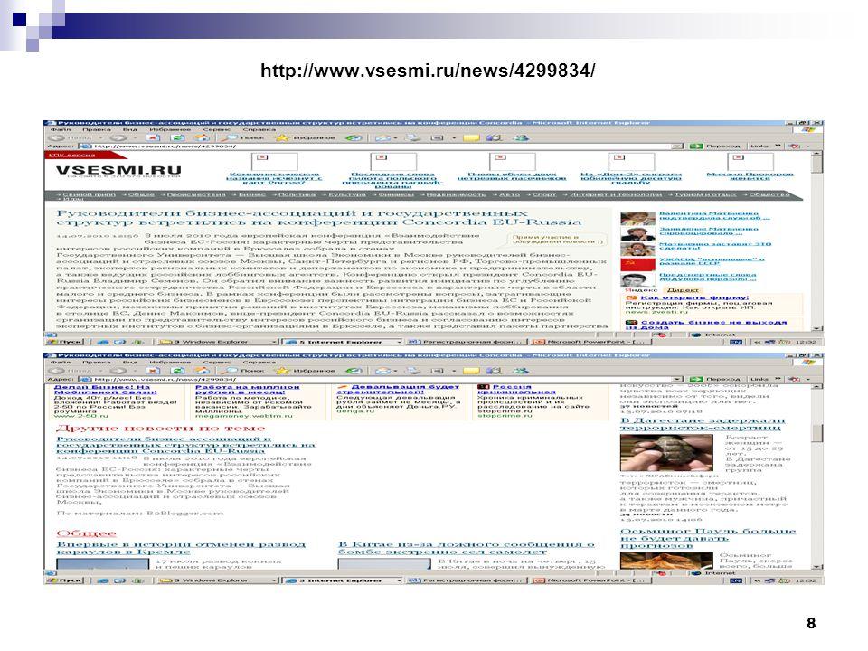 8 http://www.vsesmi.ru/news/4299834/